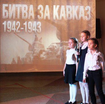 Битва за Кавказ. Мы помним.